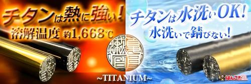 チタンは熱に強く水洗いOK!(中)