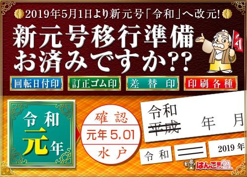 2-新元号移行の準備はお済ですか?(中)