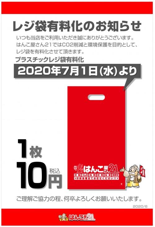 2020-6レジ袋有料化のお知らせ
