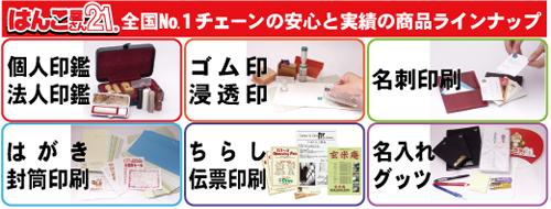 はんこ屋さん21千歳烏山店取扱商品
