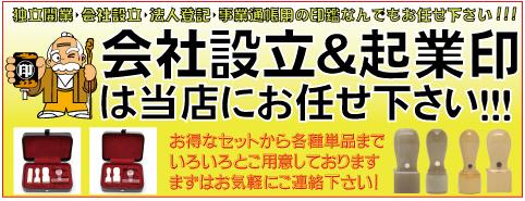 会社設立・起業印は☆はんこ屋さん21千歳烏山店へ!!