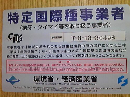 特定国際種事業者登録証(象牙・タイマイ等)