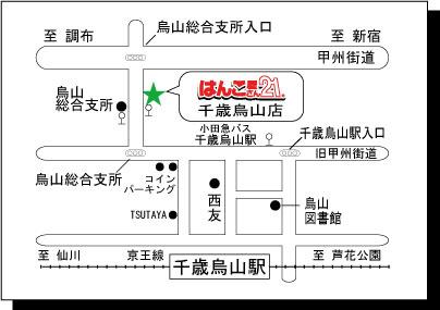 はんこ屋さん21千歳烏山店地図