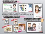 1-似顔絵-pop(年賀参考資料)