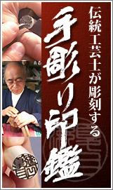 一級彫刻士による「完全手彫り」、「手仕上げ」印もございます。