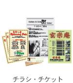 チラシ・フライヤー・チケット印刷承ります!イラストレータ(CS5まで)でデータ入稿も可能です。