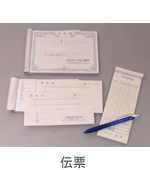 複写伝票印刷は3冊から承ります!