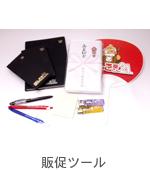 ボールペン・ライター・タオル・うちわ・カレンダーなど名入れ商品取り扱い中です!(季節限定品有)