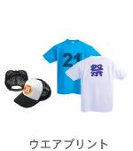 名入れTシャツ・帽子・イベントブルゾンなど取り扱い中です。