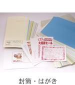 封筒・ハガキ(引越し・転勤・暑中見舞い・年賀・喪中他)印刷承ります。