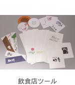 コースター・箸袋・ナプキンなど飲食店向け名入れ商品あります!