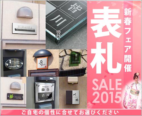 丸三タカギ表札セール2015