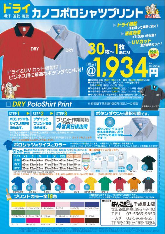 2015ドライカノコポロシャツ(店名)