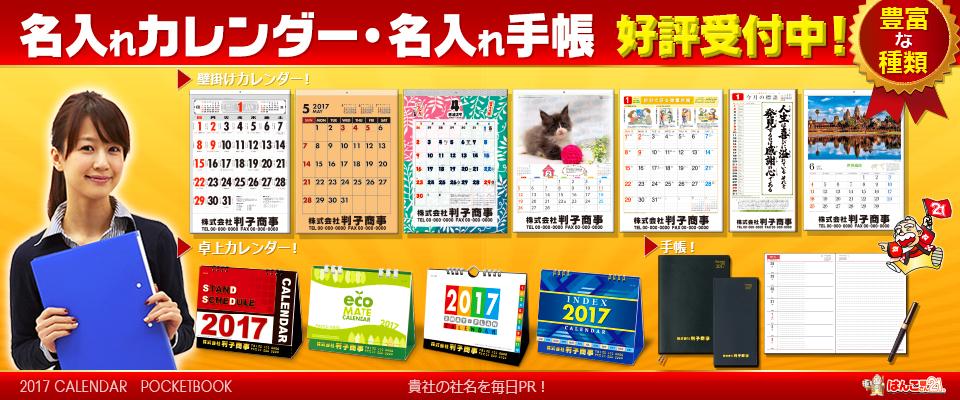 2017カレンダー・手帳 受付中(メイン)-2017