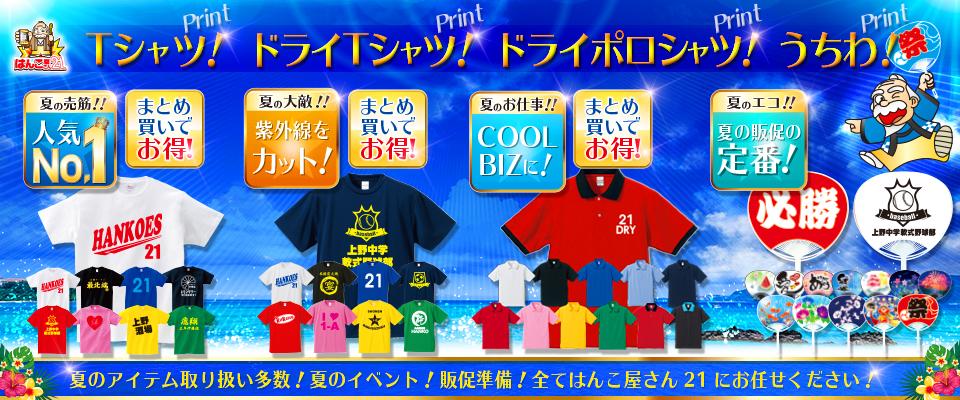 2018夏のアイテムTシャツポロうちわ(メイン)