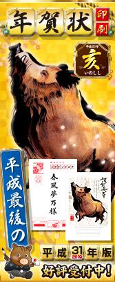 2019年賀状印刷好評受付中(縦)2