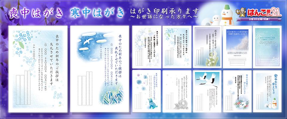 1-喪中寒中-メイン2020-8