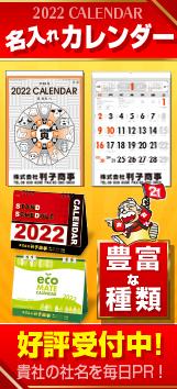 2022カレンダー受付中(縦)