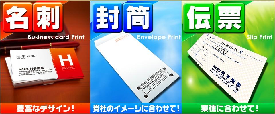 HPメイン名刺封筒伝票
