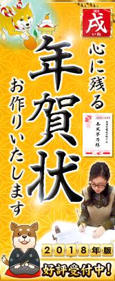 4-年賀状印刷好評受付中(縦)