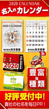 カレンダー受付中(縦)-2020