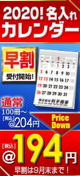 3-カレンダー早割メイン(縦)-2020-6