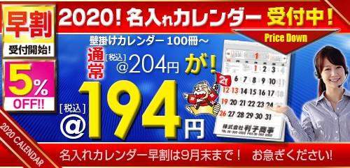 2-カレンダー早割メイン(中)-2020-6