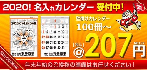 2-カレンダー好評受付中(中)-消費税10%
