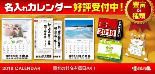 2-カレンダー2018受付中(中)