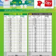 DRYTシャツPOP2016-4(価格)