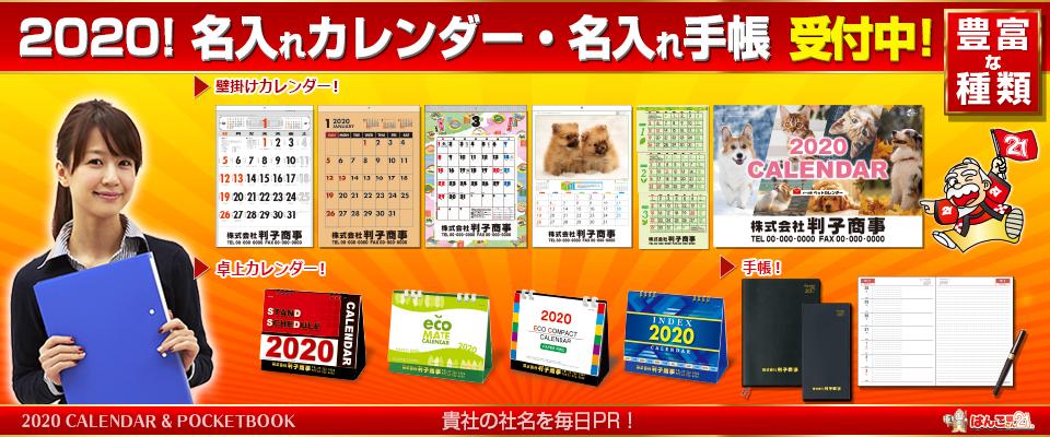2020カレンダー・手帳受付中メイン