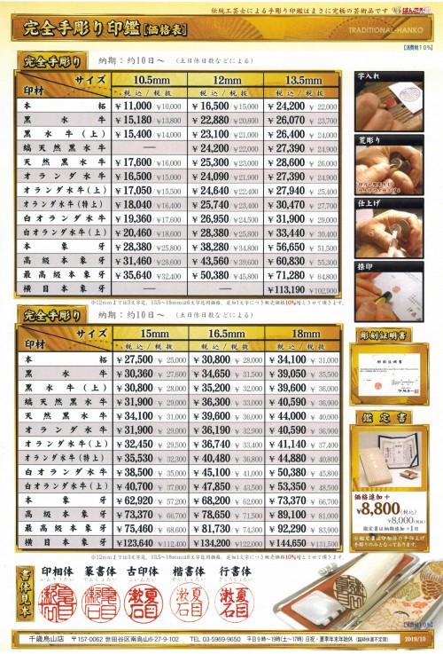 10%【完全手彫り印】価格表(千歳烏山)