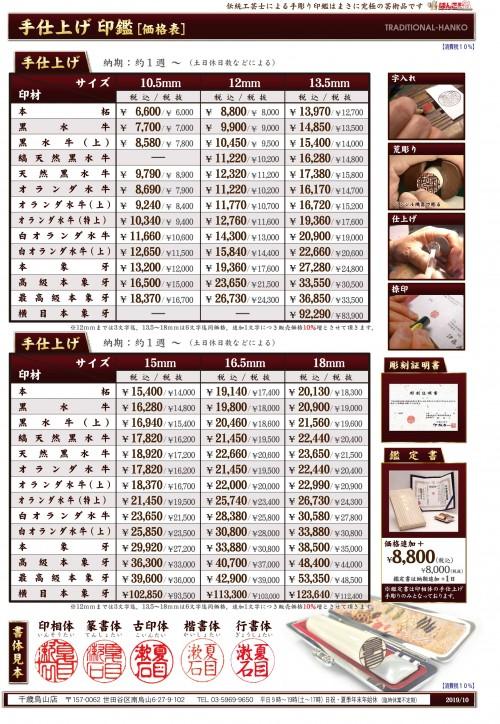 10%【手仕上げ印】価格表(千歳烏山)
