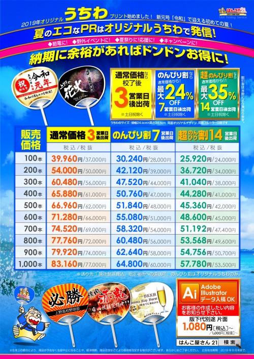 オリジナルうちわA4販売価格2019-4