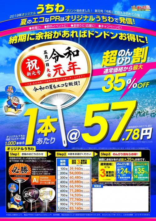 オリジナルうちわA4(縦)POP-2019-4