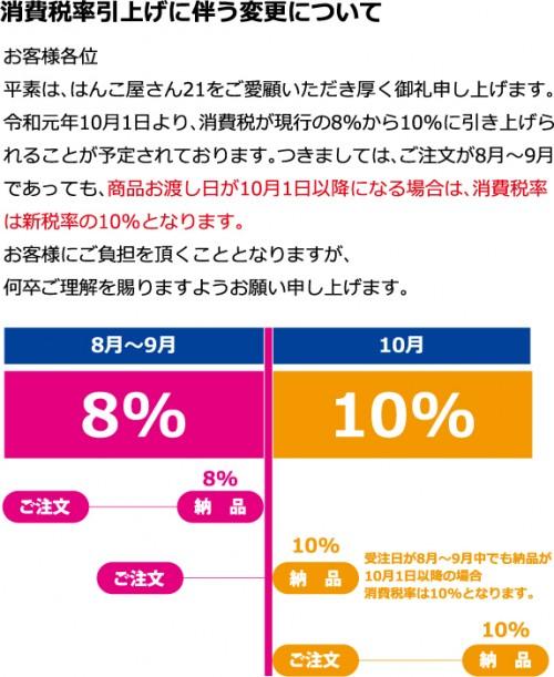 消費税率引上げに伴う変更について10%【HP用大】CS