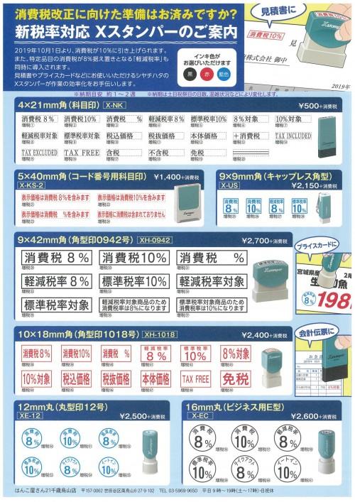 2019新税率対応Xスタンパー案内(千歳烏山店)