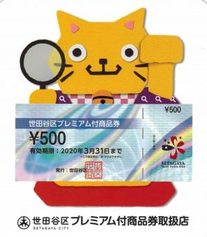 カクニャン(世田谷区プレミアム付商品券)