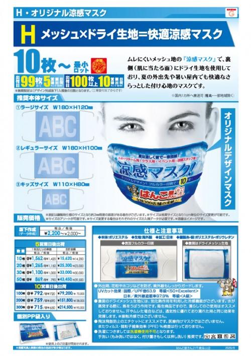 オリジナル涼感マスク価格表2020-6(千歳烏山店)