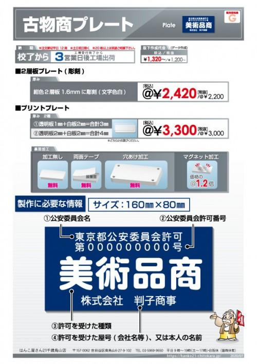 古物商プレート価格表202007(千歳烏山)