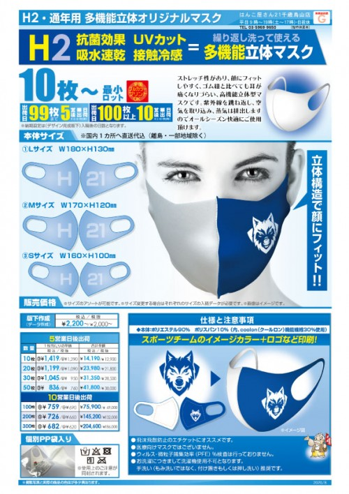 多機能立体オリジナルマスク202009千歳烏山